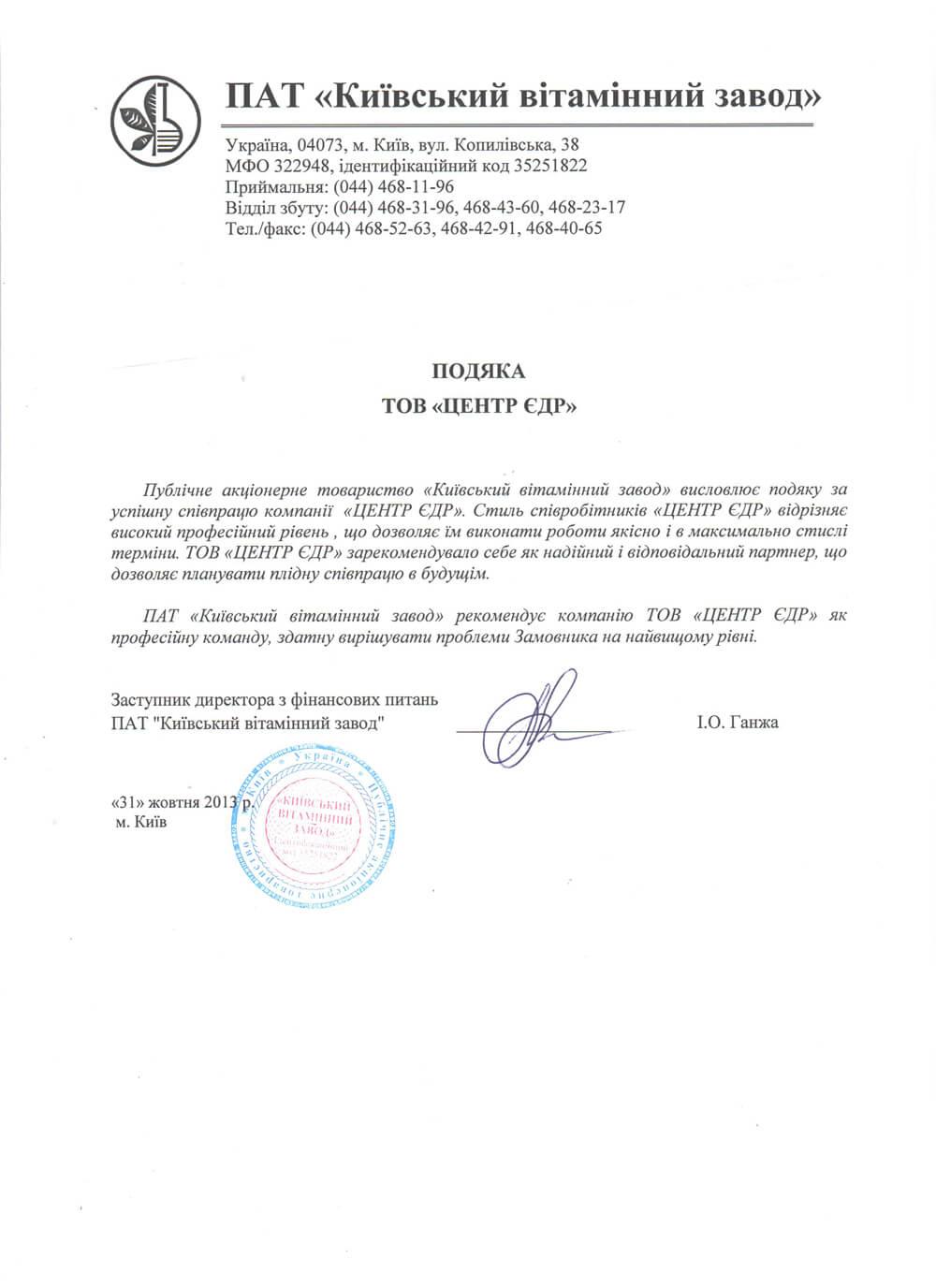 государственный регистратор украина 2013 бланк выписки